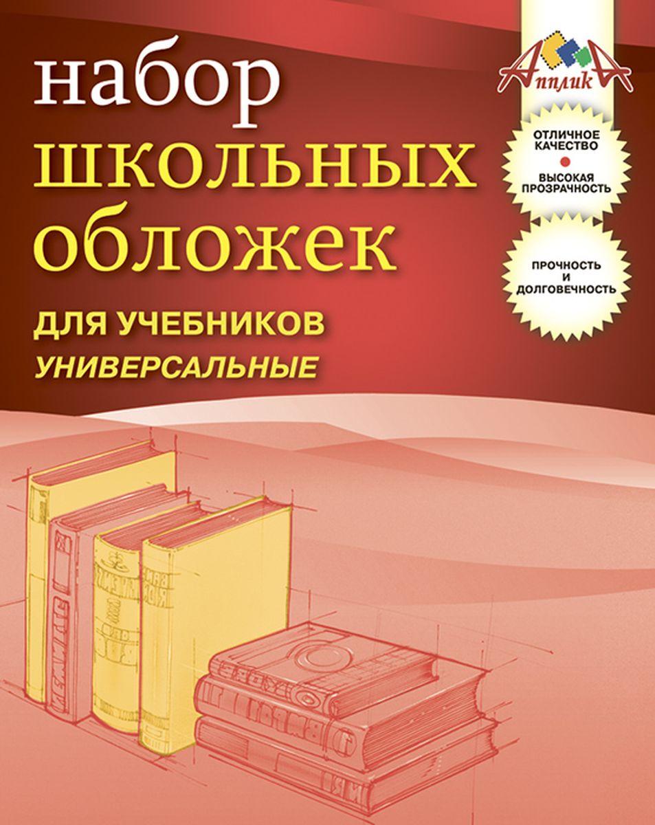Апплика Набор универсальных обложек для учебников 5 штС0533-02Набор универсальных обложек для учебников Апплика выполнен из прозрачного ПВХ с двойным швом. Обложки предназначены для защиты учебников от пыли, грязи и механических повреждений. Отличное качество, высокая прозрачность, прочность и долговечность - это главные преимущества данных обложек. В наборе 5 обложек полупрозрачного цвета.