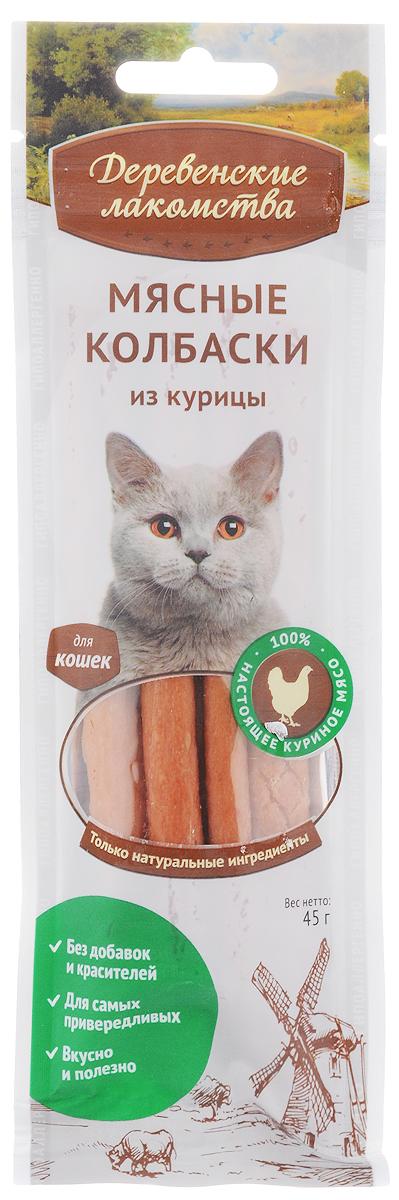 Лакомство для кошек Деревенские лакомства, мясные колбаски из курицы, 45 г43410Лакомство для кошек Деревенские лакомства представляет собой колбаски из нежнейшей тщательно перемолотой курочки. Лакомство абсолютно гипоаллергенно. Вы можете быть уверены в том, что ваша киска получает 100% натуральный продукт высочайшего качества. Мясные колбаски из курицы станут любимым лакомством для вашего питомца, а вы будете довольны, что можете доставить минуты радости вашей кошке. Состав: куриное мясо, кукурузный крахмал. Пищевая ценность (на 100 г): белки - 31 г, жир - 4,5 г, влага - 25 г, клетчатка - 0,1 г, зола - 5,5 г. Энергетическая ценность на 100 г: 164 ккал. Товар сертифицирован.