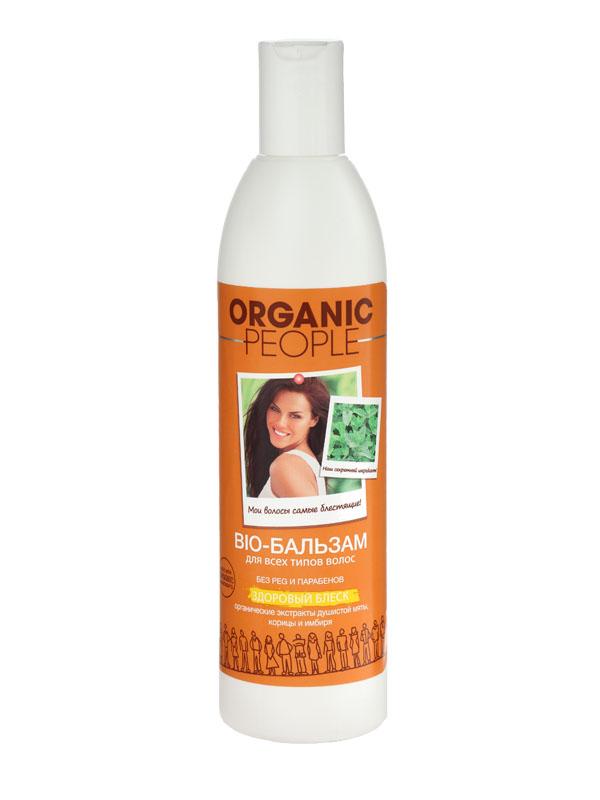 Organic People Бальзам-био для волос Здоровый блеск, 360 мл073-0861Идеально разглаживает волосы не утяжеляя их, обеспечивает необходимый дополнительный уход, делает волосы эластичными и блестящими. Значительно облегчает расчесывание. Органический экстракт душистой мяты оказывает благотворное влияние на кожу головы; органический экстракт корицы стимулирует активный рост волос;органический экстракт имбиря укрепляет корни волос, увлажняет кожу головы, придает волосам здоровый блеск. Не содержит вредных химических компонентов : PEG, Парабенов.