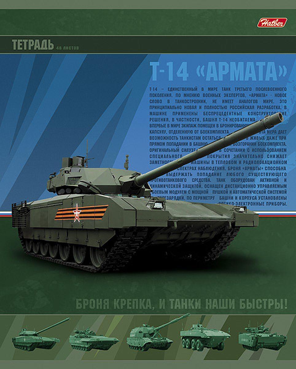 Hatber Тетрадь Т-14 Армата 48 листов в клетку48Т5В1Тетрадь Hatber Т-14 Армата отлично подойдет для занятий школьнику, студенту, а также для различных записей. Обложка, выполненная из мелованного картона, позволит сохранить тетрадь в аккуратном состоянии на протяжении всего времени использования. Обложка оформлена изображением танка Т-14 Армата. Внутренний блок тетради, соединенный двумя металлическими скрепками, состоит из 48 листов белой бумаги. Стандартная линовка в клетку голубого цвета дополнена полями, совпадающими с лицевой и оборотной стороны листа. Такая яркая и красивая тетрадь от Hatber Т-14 Армата станет для вас незаменимой помощью в школьных, офисных или рабочих делах.