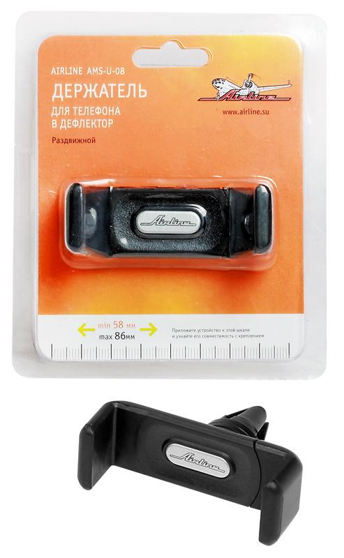 Держатель автомобильный Airline, для телефона, в дефлектор, раздвижной. AMS-U-08AMS-U-08Держатель Airline для телефона оснащен специальным прорезиненным креплением, удерживающим держатель в решетке дефлектора автомобиля. Раздвижные губки с резиновыми накладками прочно удерживают телефон в держателе. Ширина телефона может быть от 58 до 86 мм.