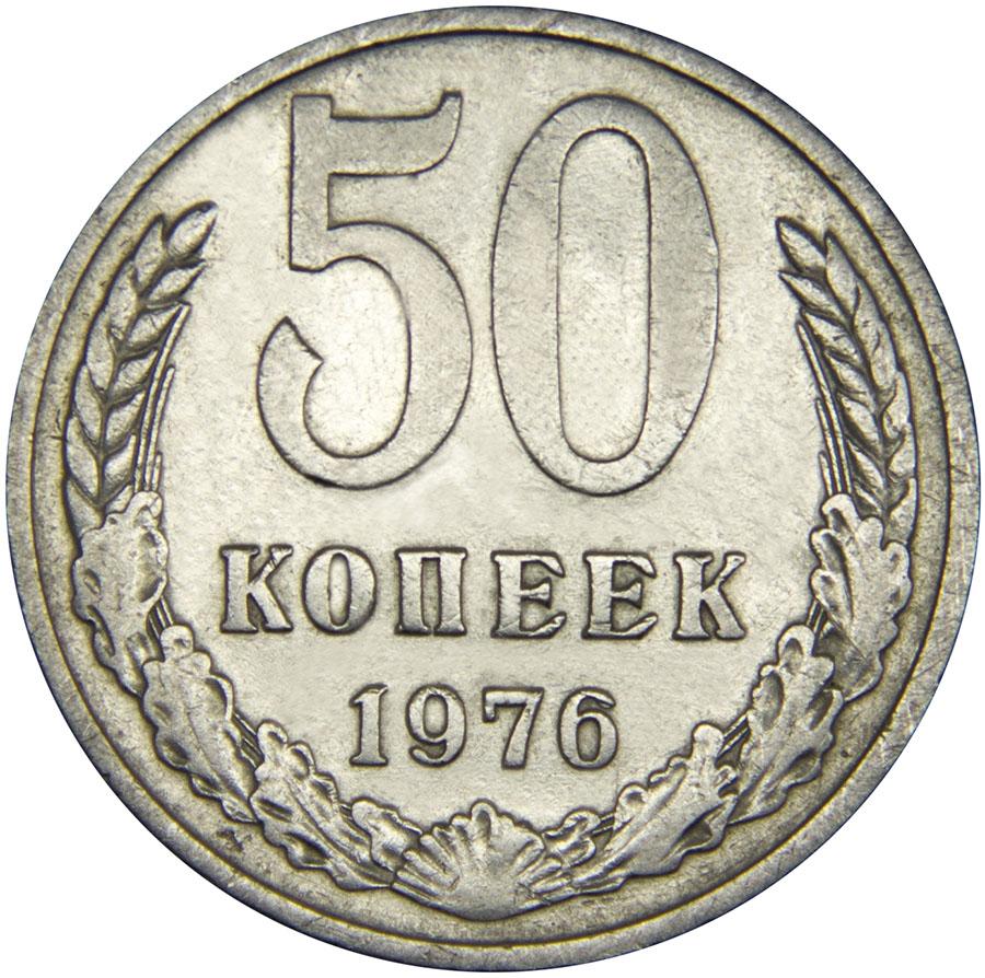 Монета номиналом 50 копеек. Медно-никелевый сплав. Сохранность VF. СССР, 1976 год791504Диаметр монеты: 24 мм Вес: 4,4 г. Материал: медь-никель Гурт: надпись