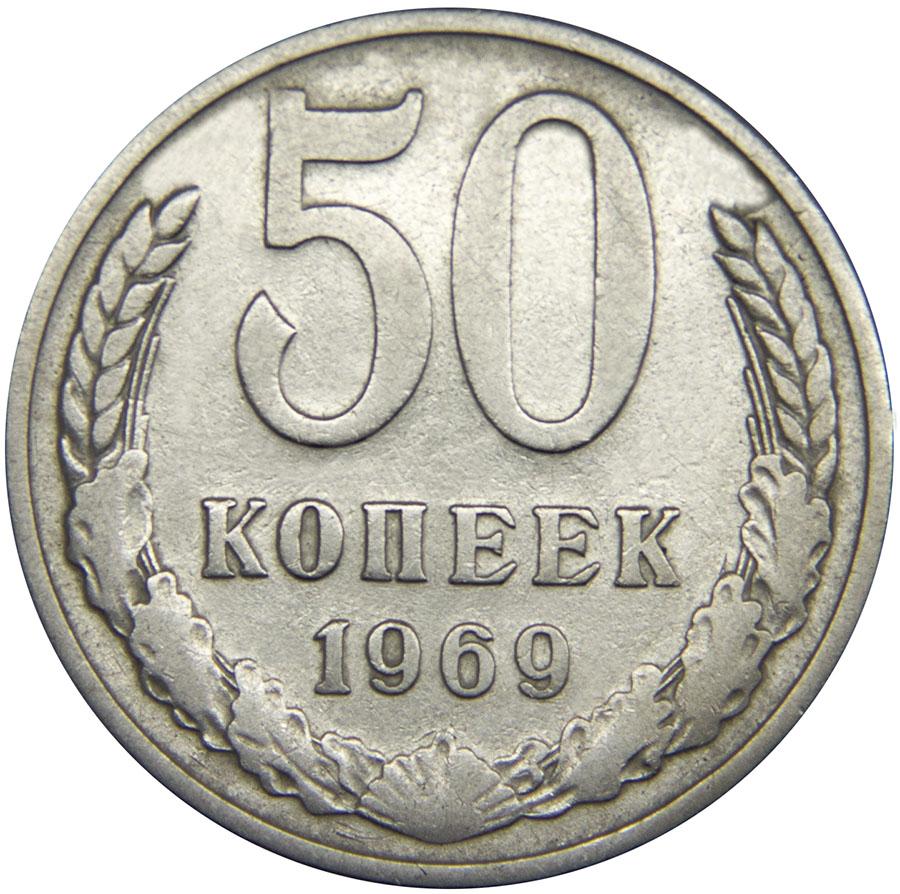 Монета номиналом 50 копеек. Медно-никелевый сплав. Сохранность VF. СССР, 1969 год791504Диаметр монеты: 24 мм Вес: 4,4 г. Материал: медь-никель Гурт: надпись
