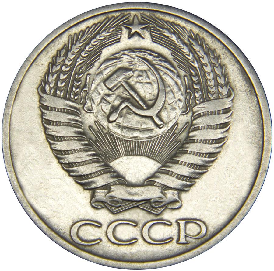 Монета номиналом 50 копеек. Медно-никелевый сплав. Сохранность VF. СССР, 1969 год