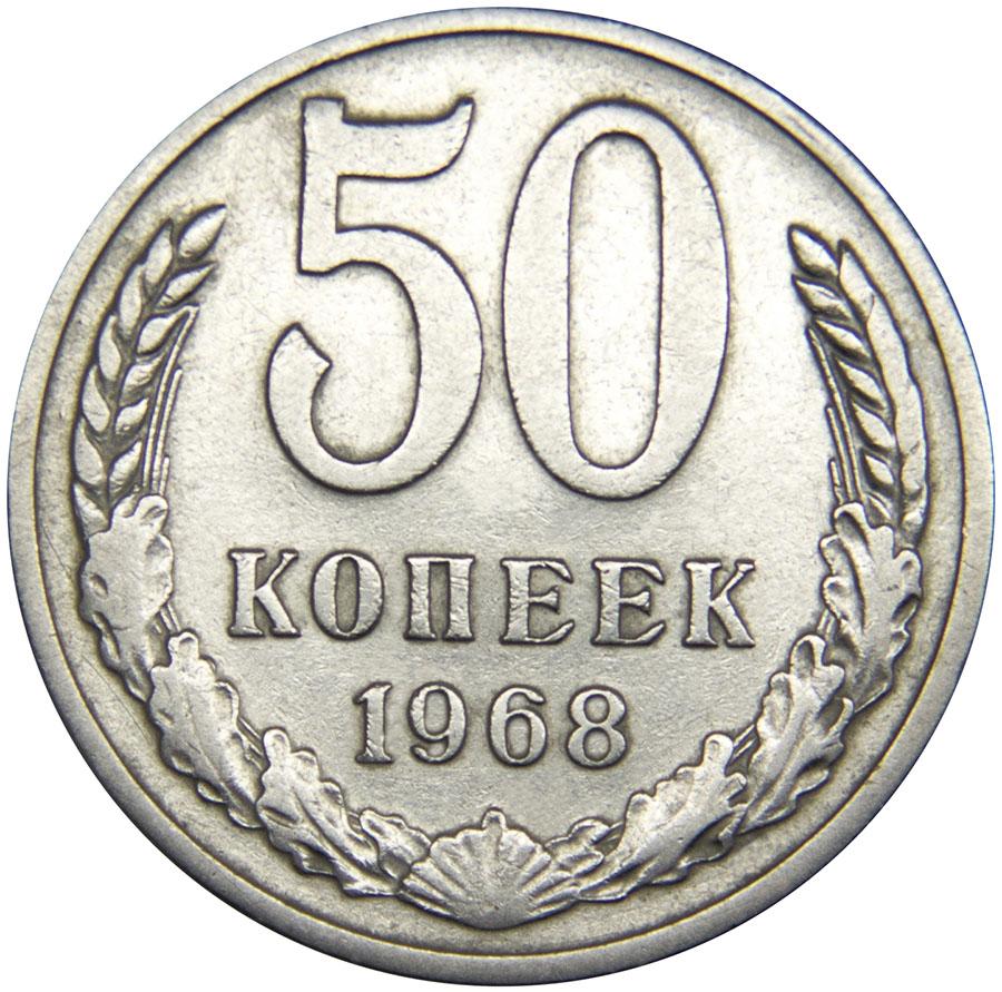 Монета номиналом 50 копеек. Медно-никелевый сплав. Сохранность VF. СССР, 1968 год791504Диаметр монеты: 24 мм Вес: 4,4 г. Материал: медь-никель Гурт: надпись