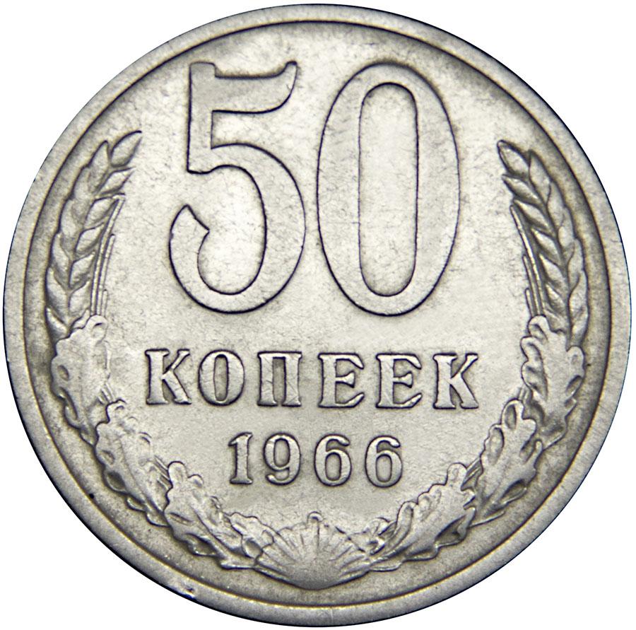 Монета номиналом 50 копеек. Медно-никелевый сплав. Сохранность VF. СССР, 1966 годОС27728Диаметр монеты: 24 мм Вес: 4,4 г. Материал: медь-никель Гурт: надпись