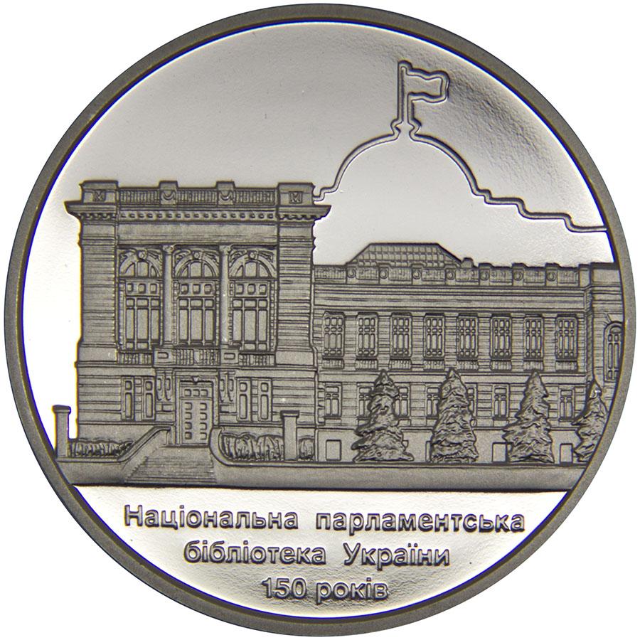 Монета номиналом 5 гривен 150 лет Национальной парламентской библиотеке Украины. Украина, 2016 год791504Диаметр: 35 мм. Вес: 16,54 гр. Материал: нейзильбер. Тираж: 30000 шт. Сохранность: UNC