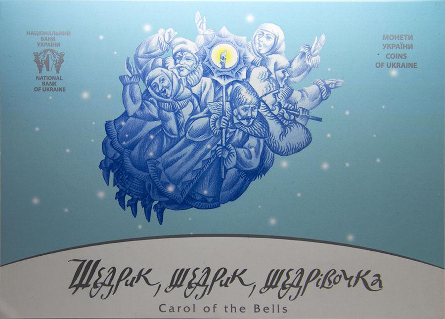 Монета номиналом 5 гривен Щедрык (к 100-летию первого хорового исполнения произведения М. Леонтовича), в буклете. Украина, 2016 год791504Диаметр: 35 мм. Вес: 16,54 гр. Материал: нейзильбер. Тираж: 50000 шт. Сохранность: UNC Размер буклета: 165 х 120 мм