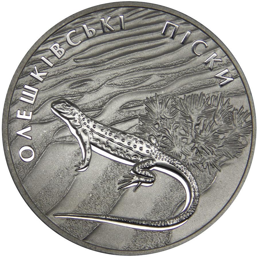 Монета номиналом 2 гривны Олешковские пески. Украина, 2015 год791504Диаметр: 31 мм. Вес: 12,8 гр. Материал: нейзильбер Тираж: 35000 шт. Сохранность: UNC