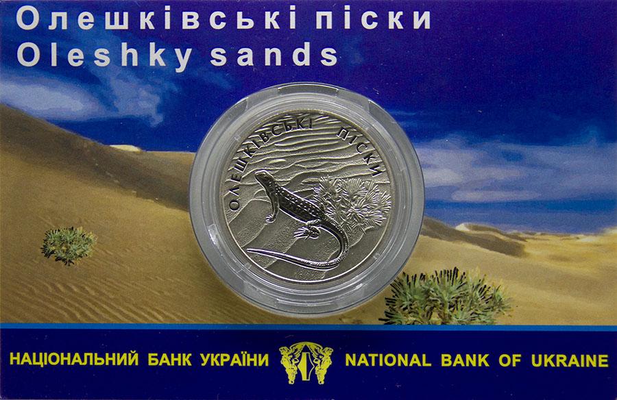 Монета номиналом 2 гривны Олешковские пески, в буклете. Украина, 2015 год791504Диаметр: 31 мм. Вес: 12,8 гр. Материал: нейзильбер Тираж: 35000 шт. Сохранность: UNC Размер буклета: 110 х 70 мм.