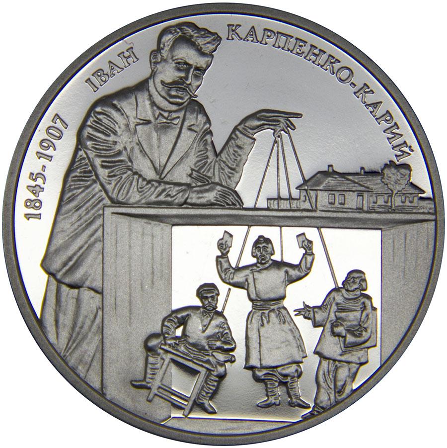 Монета номиналом 2 гривны Иван Карпович Карпенко-Карый. Украина, 2015 год791504Диаметр: 31 мм. Вес: 12,8 гр. Материал: нейзильбер Тираж: 30000 шт. Сохранность: UNC