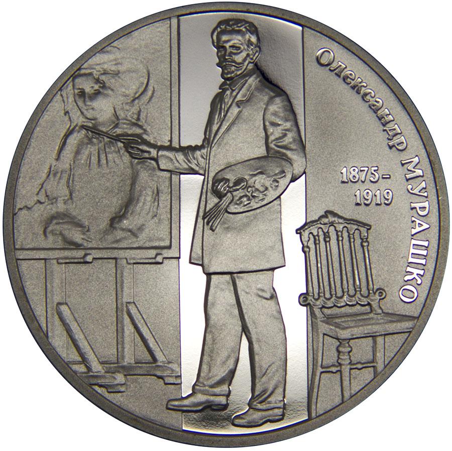 Монета номиналом 2 гривны Александр Мурашко. Украина, 2015 год791504Диаметр: 31 мм. Вес: 12,8 гр. Материал: нейзильбер Тираж: 30000 шт. Сохранность: UNC