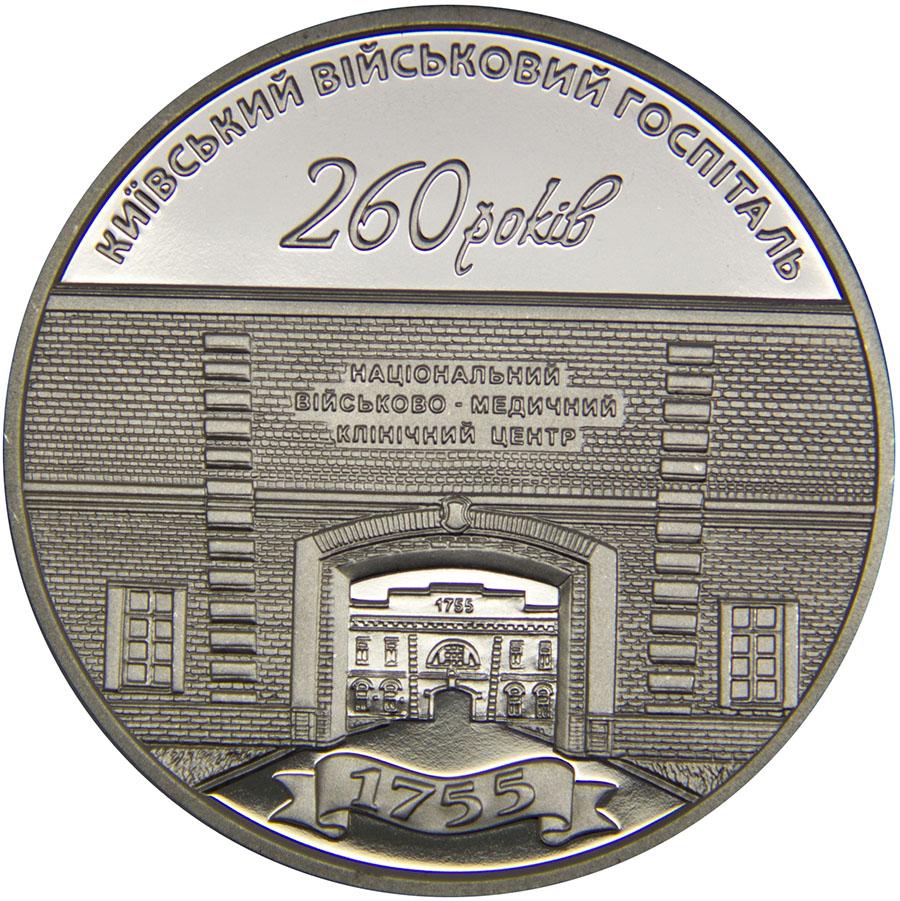 Монета номиналом 5 гривен 260 лет Киевскому военному госпиталю. Украина, 2015 год791504Диаметр: 35 мм. Вес: 16,54 гр. Материал: нейзильбер. Тираж: 25000 шт. Сохранность: UNC