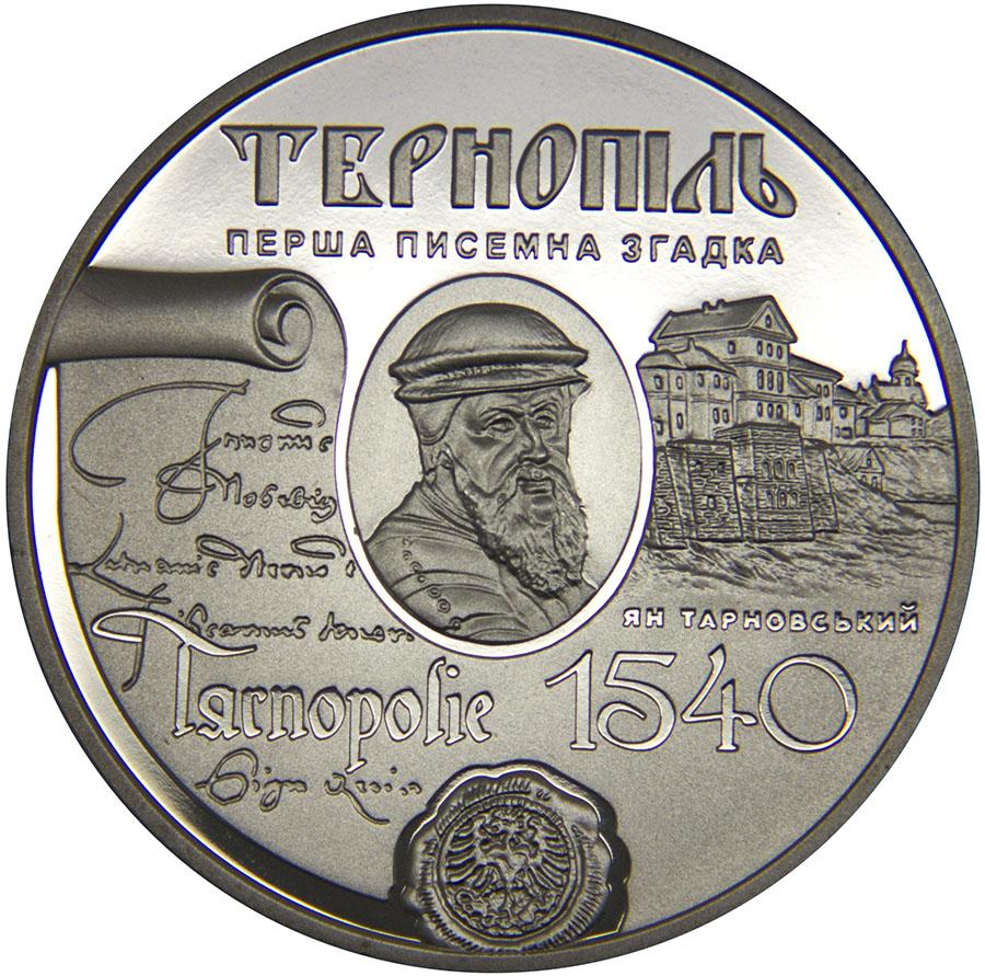 Монета номиналом 5 гривен 475 лет первого письменного упоминания г.Тернополь. Украина, 2015 год791504Диаметр: 35 мм. Вес: 16,54 гр. Материал: нейзильбер. Тираж: 35000 шт. Сохранность: UNC