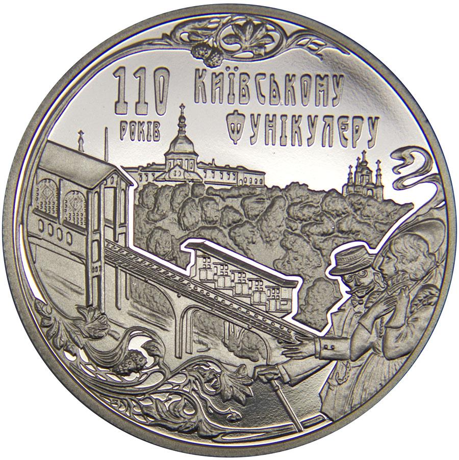 Монета номиналом 5 гривен 110 лет Киевскому фуникулеру. Украина, 2015 год791504Диаметр: 35 мм. Вес: 16,54 гр. Материал: нейзильбер. Тираж: 35000 шт. Сохранность: UNC