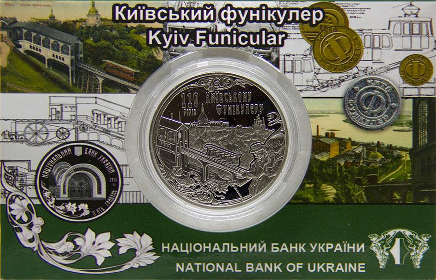 Монета номиналом 5 гривен 110 лет Киевскому фуникулеру, в буклете. Украина, 2015 год791504Диаметр: 35 мм. Вес: 16,54 гр. Материал: нейзильбер. Тираж: 35000 шт. Сохранность: UNC Размер буклета: 110 х 70 мм