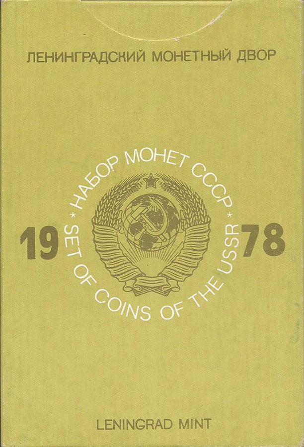 Комплект из 9 монет и жетона Ленинградского монетного двора. СССР, 1978 год791504Диаметры монет: 2,3 см, 2,5 см, 1,3 см, 1,3 см. Диаметр жетона: 2,5 см. Размер футляра: 16,5 х 11 см. Сохранность хорошая.