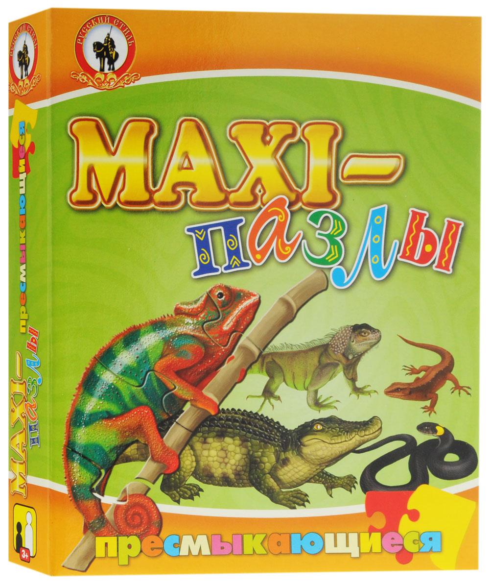 Русский стиль Maxi-пазлы Пресмыкающиеся цвет зеленый03529_зеленыйИгра Русский стиль Maxi-пазлы Пресмыкающиеся поможет развить мелкую моторику рук, внимание, пространственное мышление, расширить кругозор. Maxi-пазлы разработаны специально для маленьких детей. Крупные крепкие детали удобны для захвата детской ручкой. А красочное оформление каждого изображения, приближенное к натуральному, позволяет воспитать у малышей любовь и интерес к окружающему миру. Каждая картинка в наборе состоит из разного количества элементов (от 2-х до 6-ти), что делает игру еще интересней. Для начала игры покажите ребенку на примере одной картинки, как соединяются и разъединяются детали. Затем предложите малышу повторить ваши действия. Озвучивайте каждый шаг. Начинайте с самого простого пазла, постепенно давая ребенку для сборки изображения с наибольшим количеством элементов. Хвалите малыша за упорство и ловкость. Рассмотрите с ребенком все пазлы в собранном виде. Расскажите ему о каждом виде пресмыкающихся - о его повадках и среде обитания. Когда малыш научится...