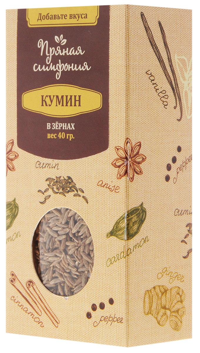 Пряная Симфония Кумин в зернах, 40 г