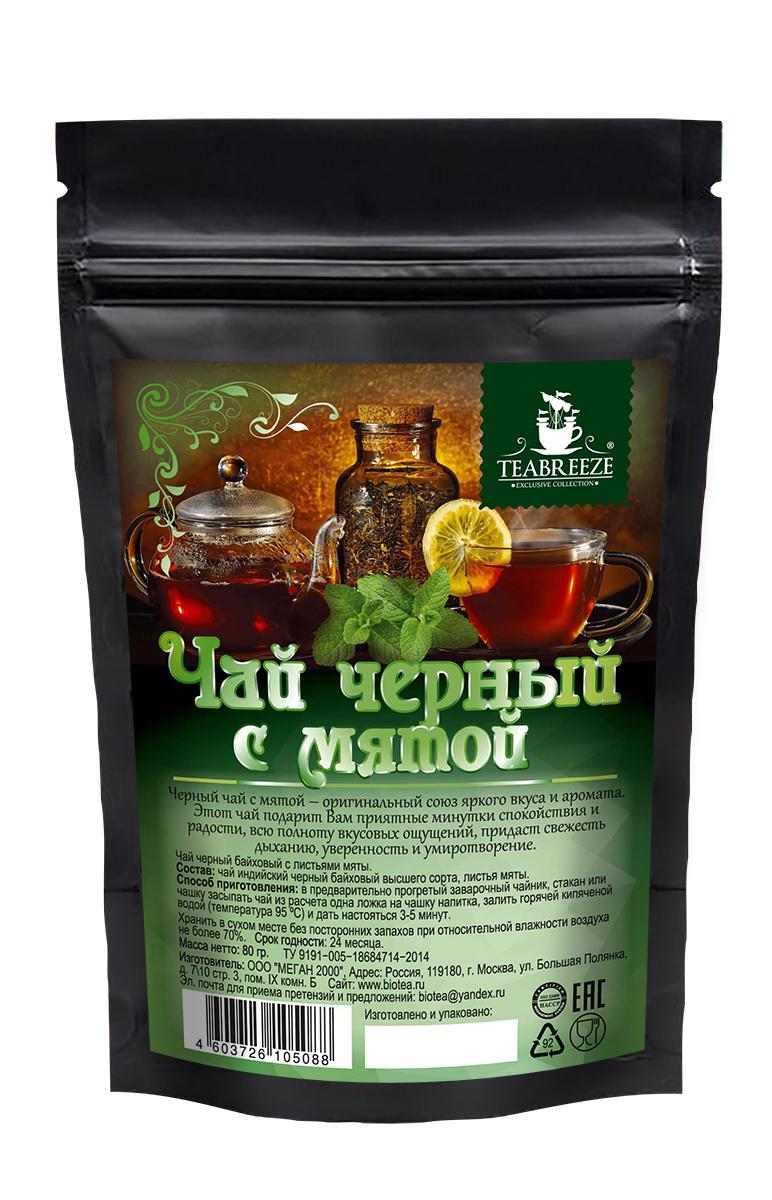 Teabreeze листовой черный байховый чай с мятой, 80 гTB 1103-80Черный чай с мятой Teabreeze - оригинальный союз яркого вкуса и аромата. Этот чай подарит вам приятные минутки спокойствия и радости, всю полноту вкусовых ощущений, придаст свежесть дыханию, уверенность и умиротворение.