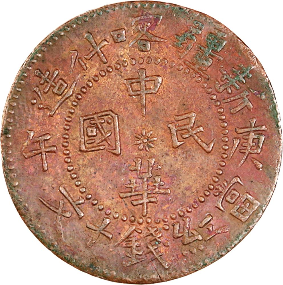Монета номиналом 10 кэш. Провинция Синьцзян, Китай, 1930 год791504Монета номиналом 10 кэш. Провинция Синьцзян, Китай, 1930 год. Диаметр: 3,2 см. Гурт гладкий. Сохранность очень хорошая.