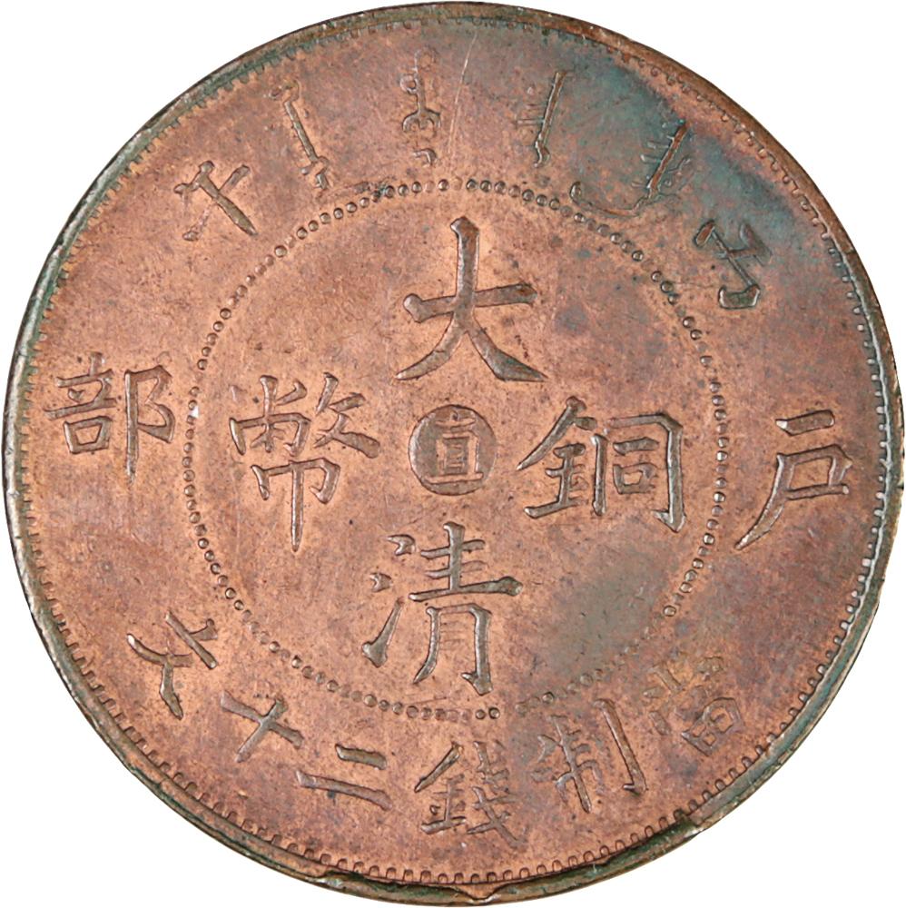Монета номиналом 20 кэш. Китай. Провинция Чжэцзян. 1906 год791504Монета номиналом 20 кэш. Китай. Провинция Чжэцзян. 1906 год. Диаметр 3,3 см. Гурт гладкий. Сохранность очень хорошая.