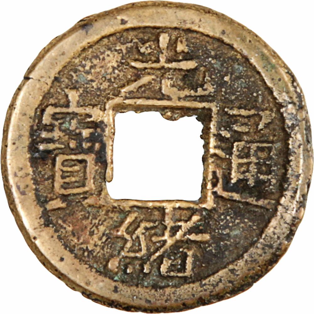 Монета номиналом 1 кэш. Китай. Провинция Гирин. Ок. 1880 года791504Монета номиналом 1 кэш. Китай. Провинция Гирин. Ок. 1880 года. Диаметр 2,2 см. Гурт гладкий. Сохранность очень хорошая.