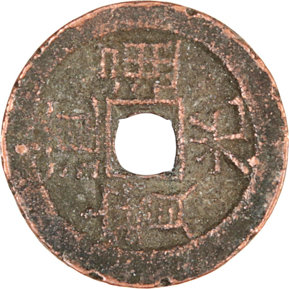 Монета номиналом 1 кэш. Китай. Провинция Шаньдун. 1851-1861 гг.791504Монета номиналом 1 кэш. Китай. Провинция Шаньдун. 1851-1861 гг. Диаметр 2,4 см. Гурт гладкий. Сохранность очень хорошая.