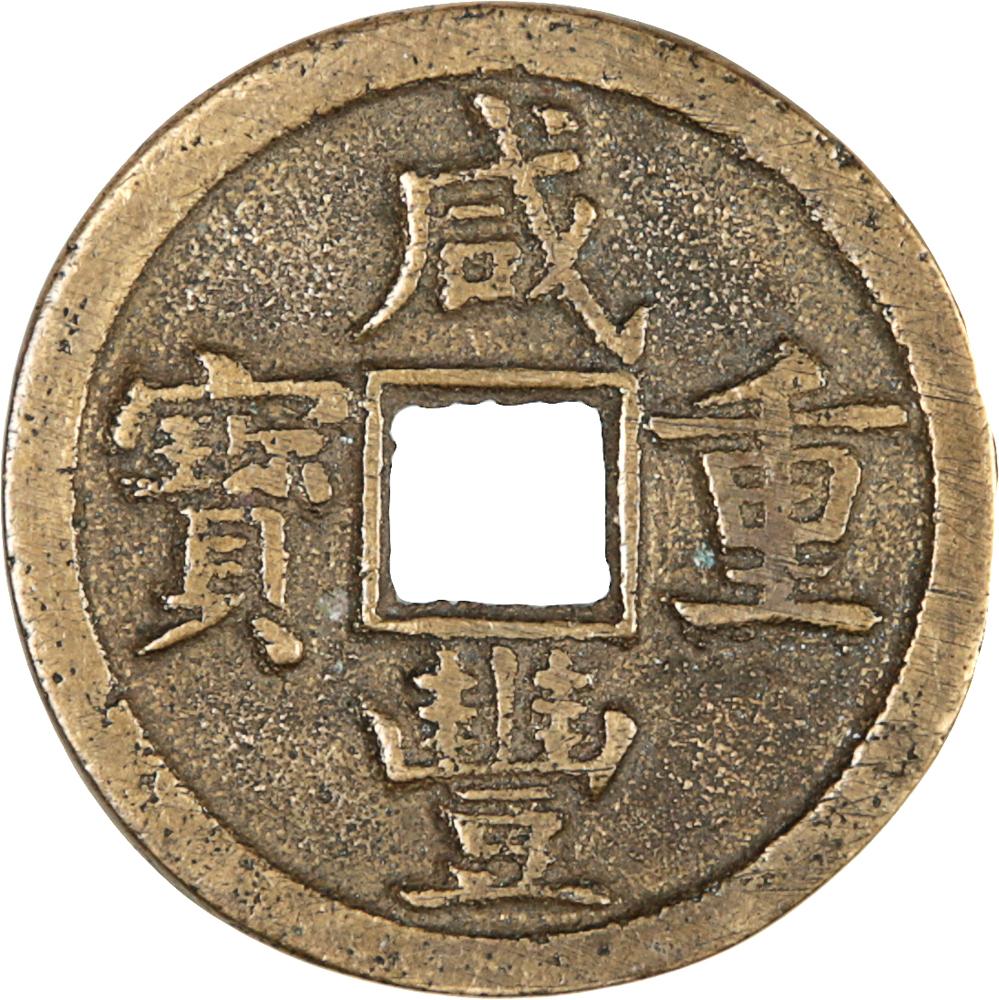 Монета номиналом 5 кэш. Пекин, Китай, 1851-1861 гг.791504Монета номиналом 5 кэш. Пекин, Китай, 1851-1861 гг. Диаметр: 2,8 см. Гурт гладкий. Сохранность очень хорошая.