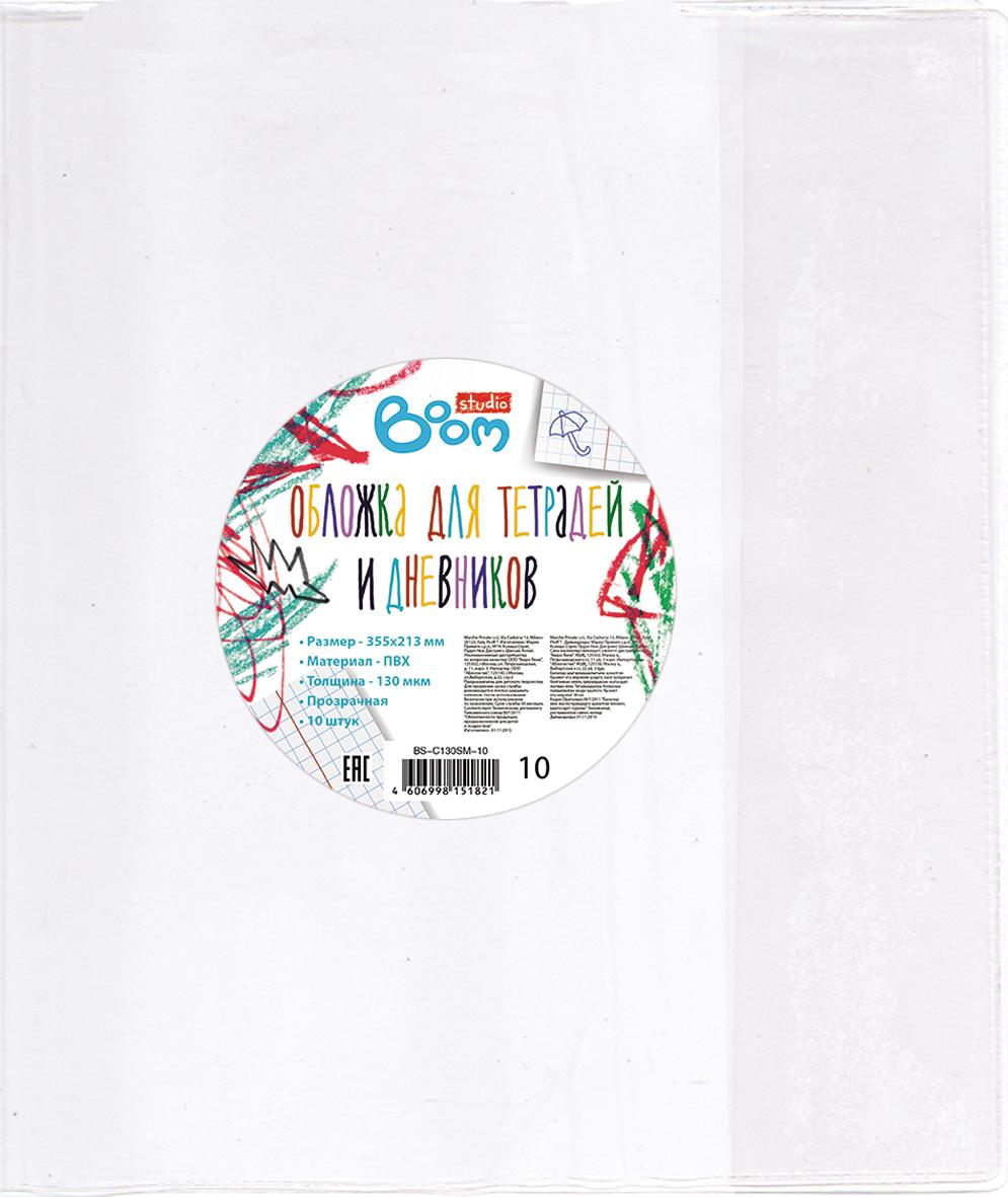 Boom Обложка для тетрадей и дневников Studio прозрачная 10 штBS-C130SM-10