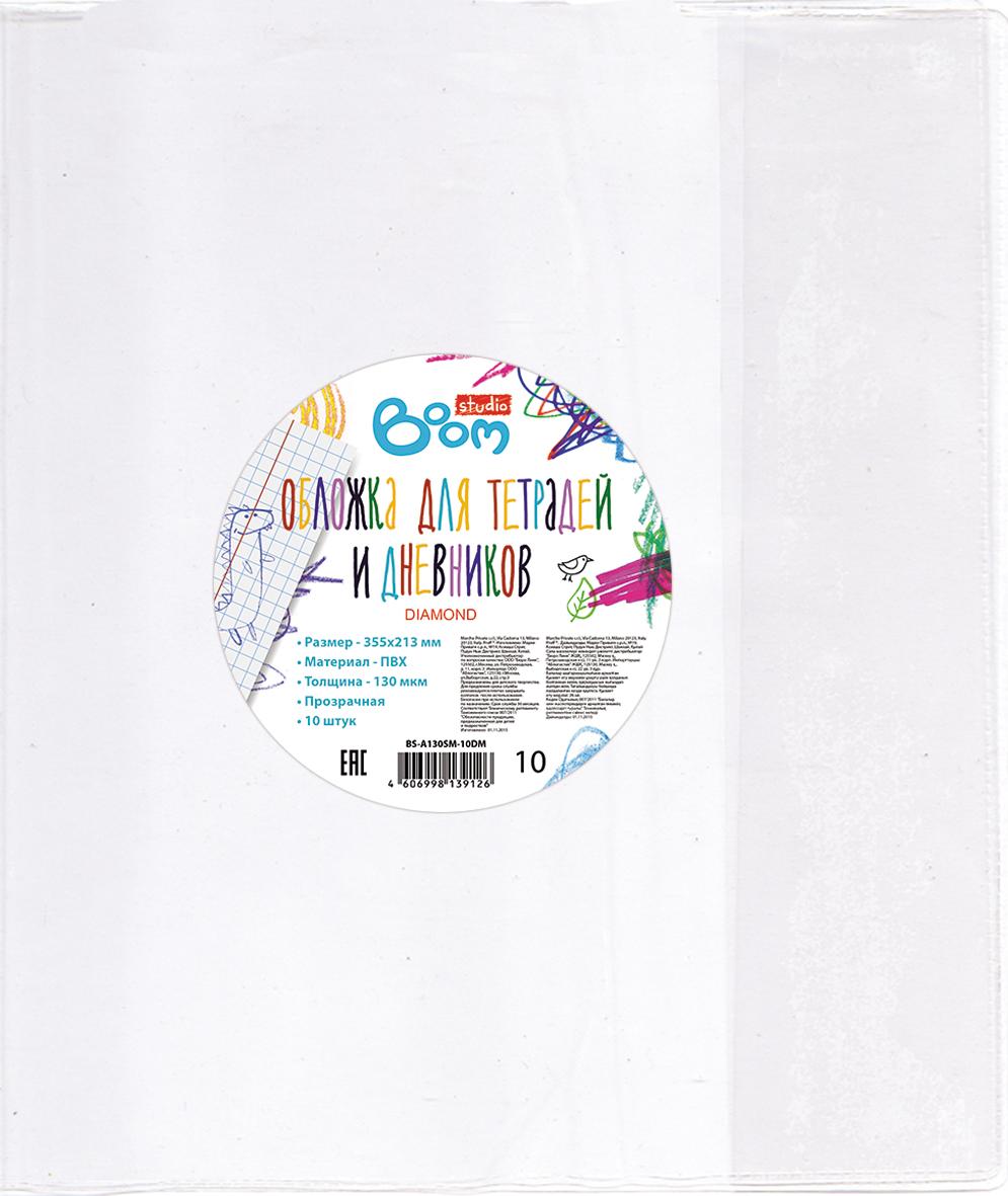 Boom Обложка для тетрадей и дневников Studio Diamond 10 шт BS-A130SM-10DM