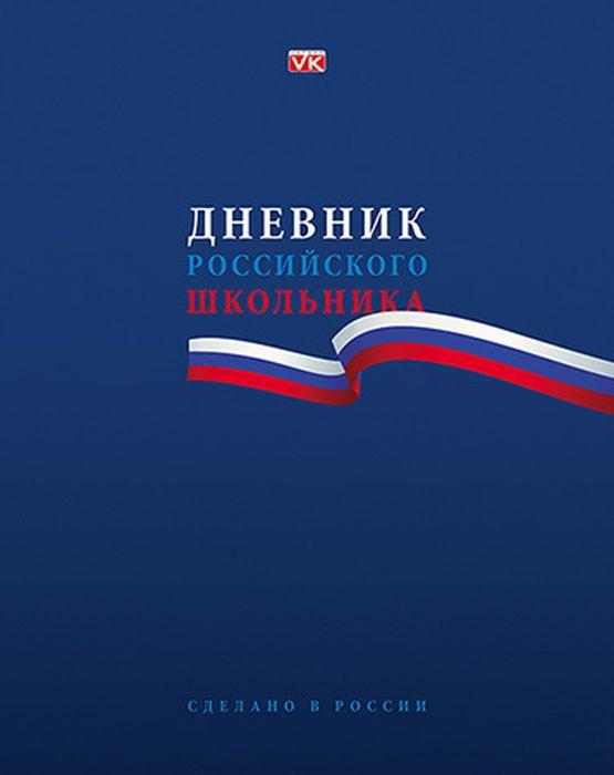 Hatber Дневник Российского школьника 40ДТ5В_15288