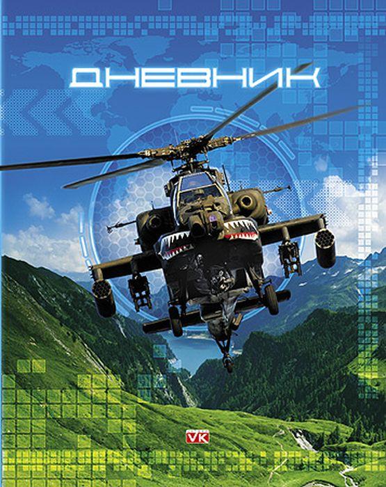 Hatber Дневник школьный Вертолет