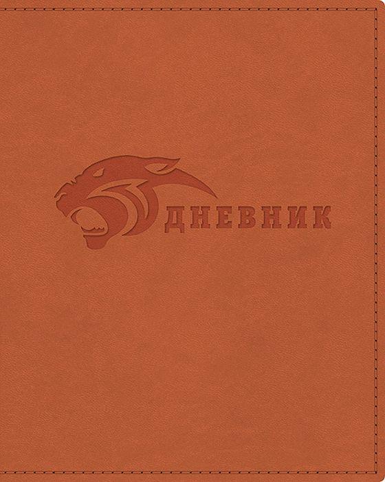 Hatber Дневник школьный Ягуар48ДL5тВ_15512Школьный дневник Hatber Ягуар предназначен для учащихся 1-11 классов. Он поможет вашему ребенку не забыть свои задания, а вы всегда сможете проконтролировать его успеваемость. Дневник отличается оригинальным дизайном и высоким качеством исполнения. Внутренний блок состоит из 48 листов. Однотонная обложка приятна на ощупь и выполнена из популярного итальянского переплетного материала Vivella. Края обложки имеют скругленные уголки и дополнительную отстрочку по контуру в цвет каждого изделия. Интегральная обложка дневника легко и пластично сгибается, при этом сгибы не заламываются, не трескаются и не сминаются. Классический насыщенный цвет и сдержанный внешний вид придают этому дневнику презентабельный вид. Ярким акцентом является блинтовое тиснение обложки. Дневник бренда Hatber - стильный аксессуар для современных школьников!
