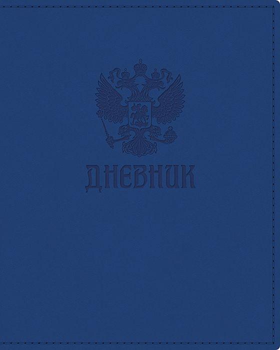 Hatber Дневник школьный Россия