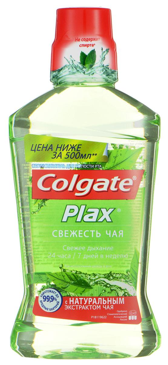 Colgate Ополаскиватель для полости рта Plax свежесть чая, новый дизайн, 500 млFTH25442_новый дизайнОполаскиватель для полости рта комплексного действия. Содержит натуральные экстракты чая. Не содержит спирта. Не вызывает ощущения жжения в полости рта. Защищает от вредных бактерий на 12 часов. Помогает предотвратить кариес. Уменьшает зубной налет. Освежает дыхание надолго. Товар сертифицирован.
