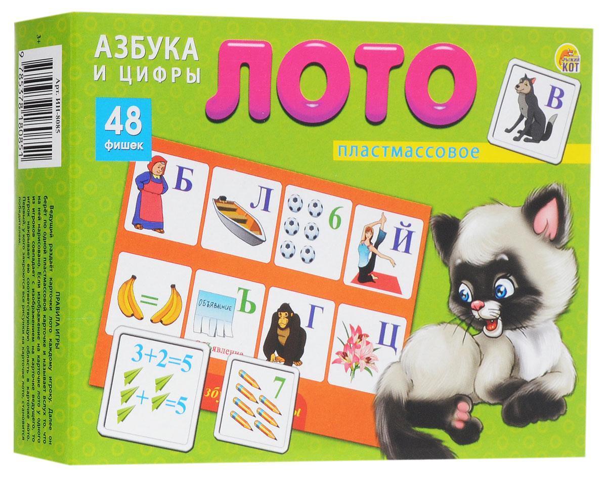 Рыжий Кот Настольная игра Лото Азбука и цифрыИН-8085Настольная игра Рыжий Кот Лото Азбука и цифры - познавательная игра, которая позволит весело провести время как детям, так и взрослым. Она развивает логическое и ассоциативное мышление, помогает в дошкольной подготовке. Игра познакомит ребенка с буквами и цифрами. В настольной игре могут принять участие 2-3 игрока. Ведущий раздает карточки лото каждому игроку, а затем берет по одной пластиковой карточке с рисунком, показывает игрокам и называет вслух то, что на ней изображено. Если изображение на карточке лото у одного из игроков совпадает с изображением на карточке ведущего, то игрок накрывает ею соответствующую область в карточке лото. Игра продолжается до тех пор, пока все рисунки на карточке лото не будут закрыты. Первый, кто справится с этим заданием, становится победителем. В набор входит 48 пластиковых фишек, 6 игровых полей.