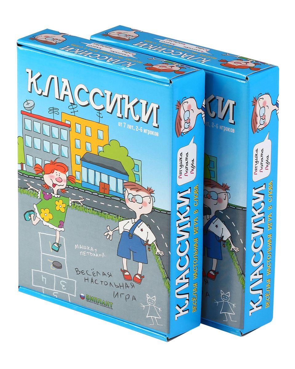 Биплант Настольная игра Классики10032Настольная игра в слова. Развивает словарный запас, сообразительность, быстроту реакции.