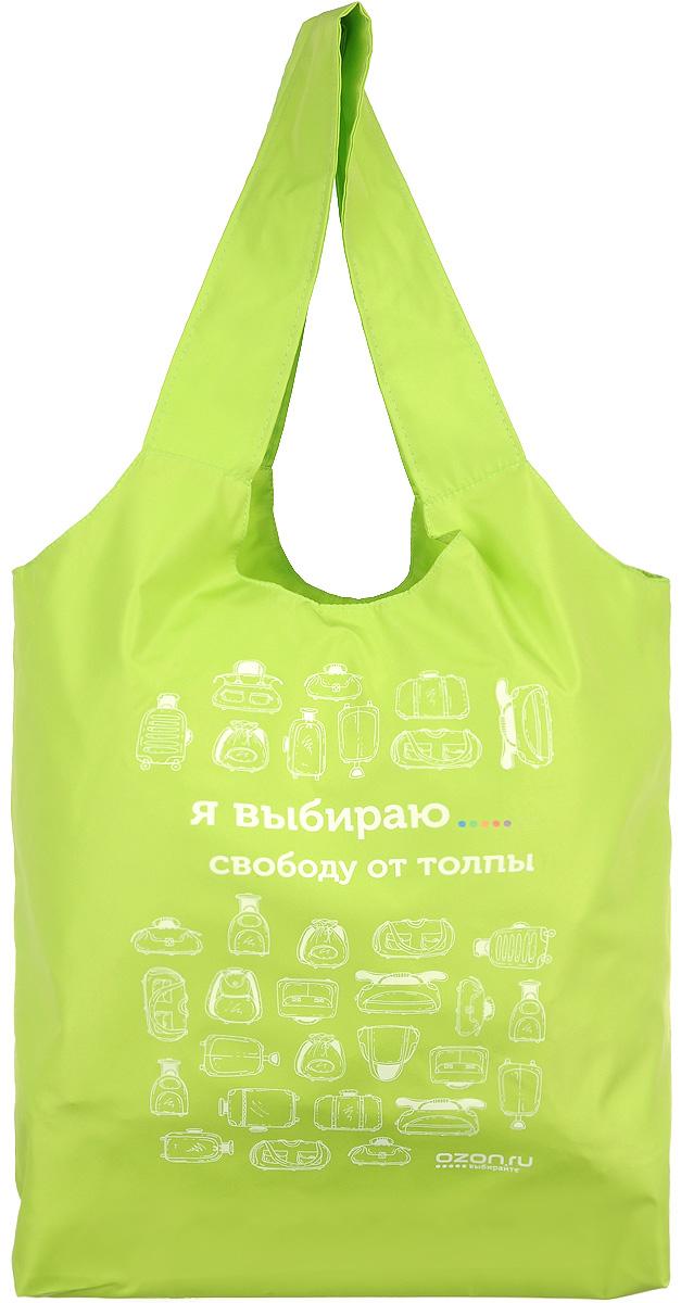 Сумка для покупок OZON.ru Я выбираю свободу от толпы, цвет: салатовый01-00000370Яркая сумка OZON.ru Я выбираю свободу от толпы выполнена из текстиля. В нее поместится все необходимое: форма для йоги, принесенный из дома обед или любые небольшие покупки. Сумка компактная и прочная. Можно стирать в стиральной машине.