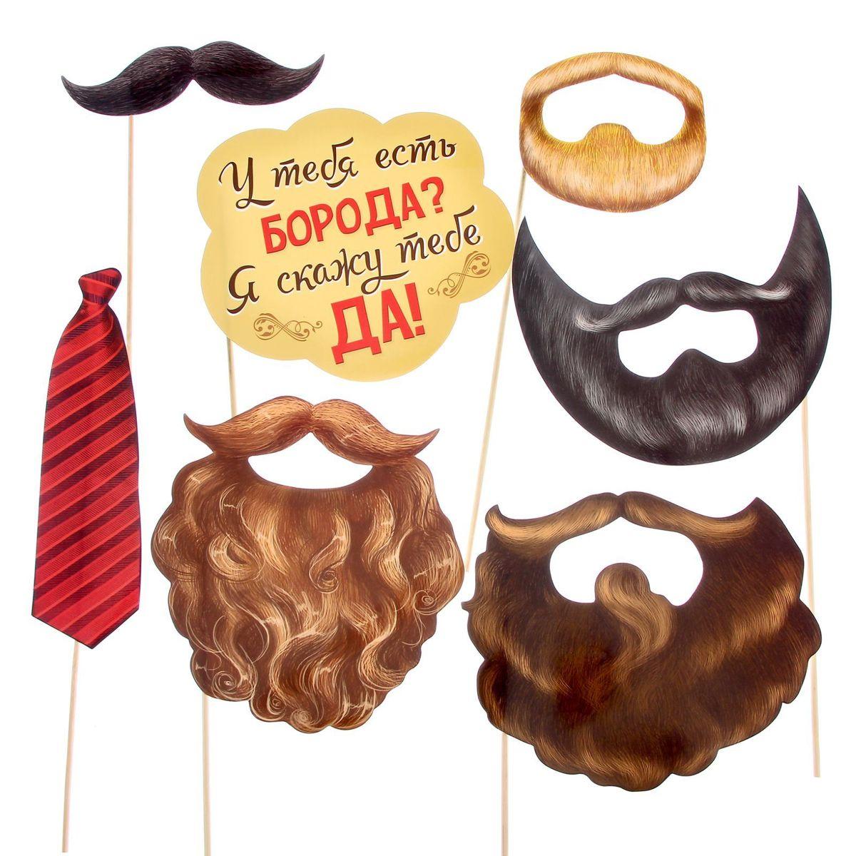 Набор фотобутафории Sima-land У тебя есть борода?.. 7 предметов1182869Невозможно представить нашу жизнь без праздников! Мы всегда ждём и заранее обдумываем, как проведём памятный день, тщательно выбираем подарки и аксессуары, ведь именно они создают и поддерживают нужный настрой.