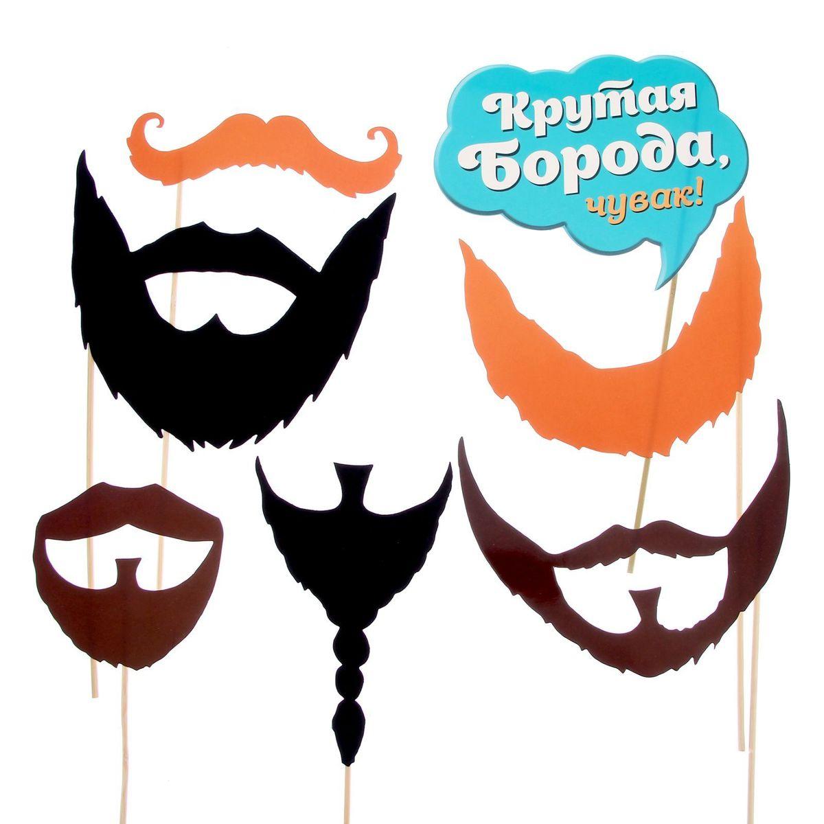 Набор фотобутафории Sima-land Крутая борода, чувак!, 7 предметов1182870Невозможно представить нашу жизнь без праздников! Мы всегда ждём и заранее обдумываем, как проведём памятный день, тщательно выбираем подарки и аксессуары, ведь именно они создают и поддерживают нужный настрой.