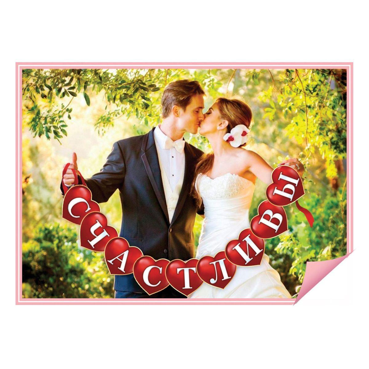 Фотобутафория на ленте Sima-land Счастливы, 11,3 x 150 x 0,1 см1233367Фотобутафория на ленте Счастливы — прекрасный выбор для тех, кто хочет создать атмосферу праздника и сделать запоминающиеся свадебные снимки. На лицевой стороне напечатана красочная надпись. Украшение легко крепится на стену или дверной проём с помощью клейкой ленты или кнопок. Его также можно держать в руках. Уникальный дизайн создаст незабываемую атмосферу праздника и подарит море позитивных эмоций!