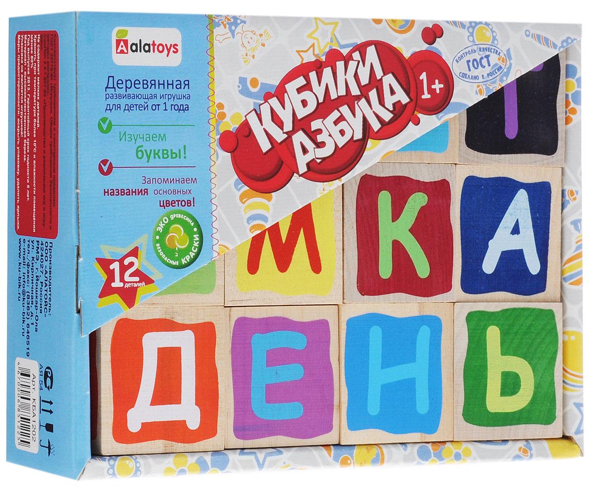 Alatoys Кубики Азбука окрашенные 12 шт КБА1202КБА1202Кубики Alatoys Азбука идеально подходят детям от 1 года, т.к. отвечают важнейшим требованиям, предъявляемым к детским игрушкам. Здоровье ребенка: Натуральный, качественный и экологически чистый материал, из которого сделаны кубики, абсолютно безвреден, что обеспечит безопасность здоровья вашего малыша во время игры с кубиками. У деревянных кубиков нет мелких частей, которые ребенок может отломить, поэтому они надежны и совершенно безопасны. Развитие ребенка: В процессе игры с кубиками у ребенка развиваются: Мелкая моторика рук; Наблюдательность; Творческое мышление; Речь; Воображение. Надежность игрушки: Кубики надежны и долговечны, ведь они сделаны из прочного материала, и поэтому будут радовать вашего малыша долгое время! Интерес: Ребенку будет интересно и увлекательно играть кубиками в силу их яркости и притягательности, а 12 деталей игрушки предоставят возможность: ...
