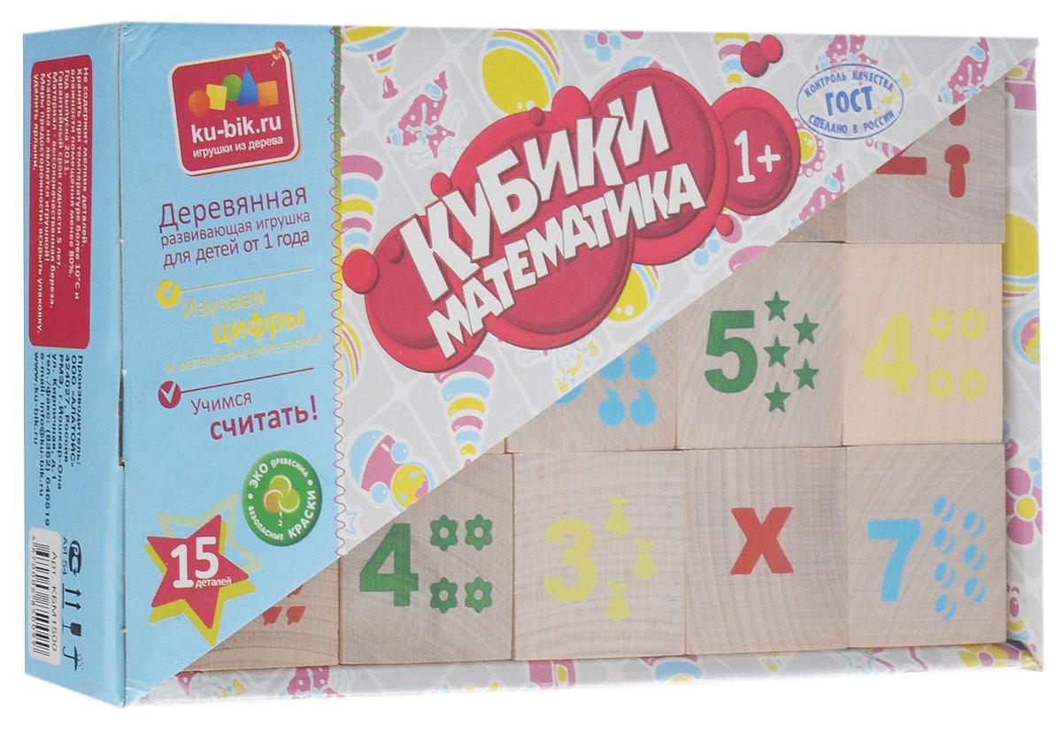Alatoys Кубики Математика 15 штКБМ1500Кубики Alatoys Математика идеально подходят детям от 1 года, т.к. отвечают важнейшим требованиям, предъявляемым к детским игрушкам. Здоровье ребенка: Кубики произведены из качественного и экологически чистого материала, что гарантирует безопасность здоровья ребенка. Кубики, благодаря форме, исключают возможность нанесения вреда вашему малышу. Отсутствие мелких частей и деталей обеспечит безопасность игры. Развитие ребенка: В процессе игры с кубиками у ребенка развиваются: Мелкая моторика рук; Память; Начальные навыки счета; Способность к сравнению; Наблюдательность. На кубики нанесены цифры, а рядом такое же количество предметов, все это привлекает внимание малыша, и это позволят ребенку в легкой игровой форме изучить цвета и освоить счет. Надежность игрушки: Кубики изготовлены из дерева, что является несомненным преимуществом, ведь деревянные игрушки долговечны, безопасны и приятны на ощупь....