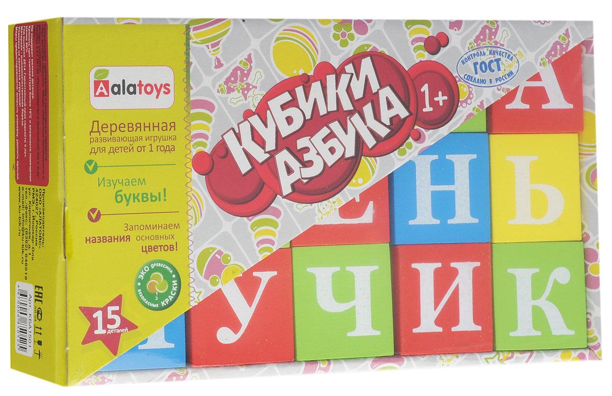 Alatoys Кубики Азбука окрашенные 15 шт КБА1501КБА1501Кубики Alatoys Азбука идеально подходят детям от 1 года, т.к. отвечают важнейшим требованиям, предъявляемым к детским игрушкам. Здоровье ребенка: Натуральный, качественный и экологически чистый материал, из которого сделаны кубики, абсолютно безвреден, что обеспечит безопасность здоровья вашего малыша во время игры с кубиками. У деревянных кубиков нет мелких частей, которые ребенок может отломить, поэтому они надежны и совершенно безопасны. Развитие ребенка: В процессе игры с кубиками у ребенка развиваются: Мелкая моторика рук; Наблюдательность; Творческое мышление; Речь; Воображение. Надежность игрушки: Кубики надежны и долговечны, ведь они сделаны из прочного материала, и поэтому будут радовать вашего малыша долгое время! Интерес: Ребенку будет интересно и увлекательно играть кубиками в силу их яркости и притягательности, а 15 деталей игрушки предоставят возможность: ...