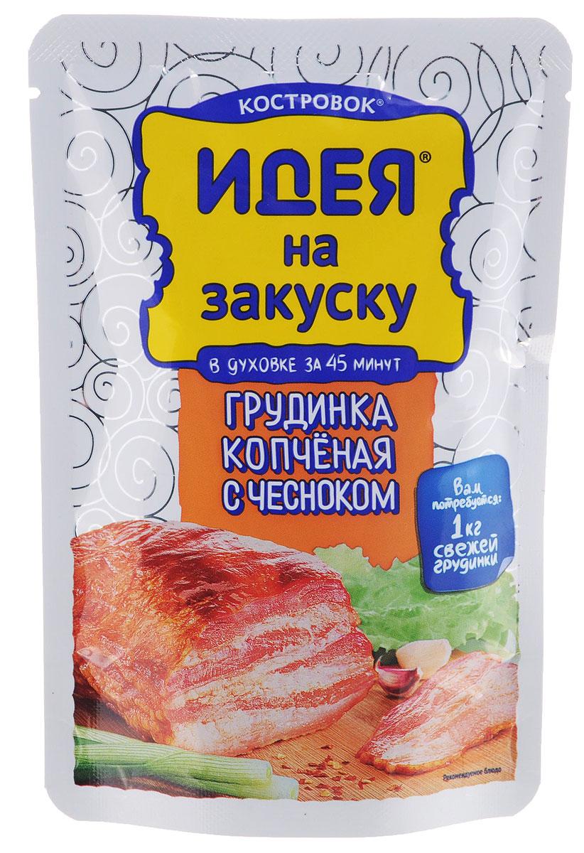 """Рассол Костровок """"Идея на закуску"""" позволяет приготовить копченую грудинку с чесноком в обычной духовке всего за 45 минут. Это 100% натуральный продукт. Эффект копчения в духовке достигается за счет современных разработок в области натурального копчения продуктов. Одного пакета рассола достаточно для копчения 1 кг свежей грудинки. На обратной стороне упаковки указан рецепт приготовления. Способ приготовления: - 1 кг грудинки нарезать кусками толщиной 4-5 см. Поместить грудинку в подходящую емкость или в плотный пакет. - Залить пакетиком маринада """"Идея на закуску"""" и хорошо перемешать. Мариновать при комнатной температуре 2 часа. - Выложить грудинку на решетку и запекать в духовке 30 минут при температуре 180°C."""