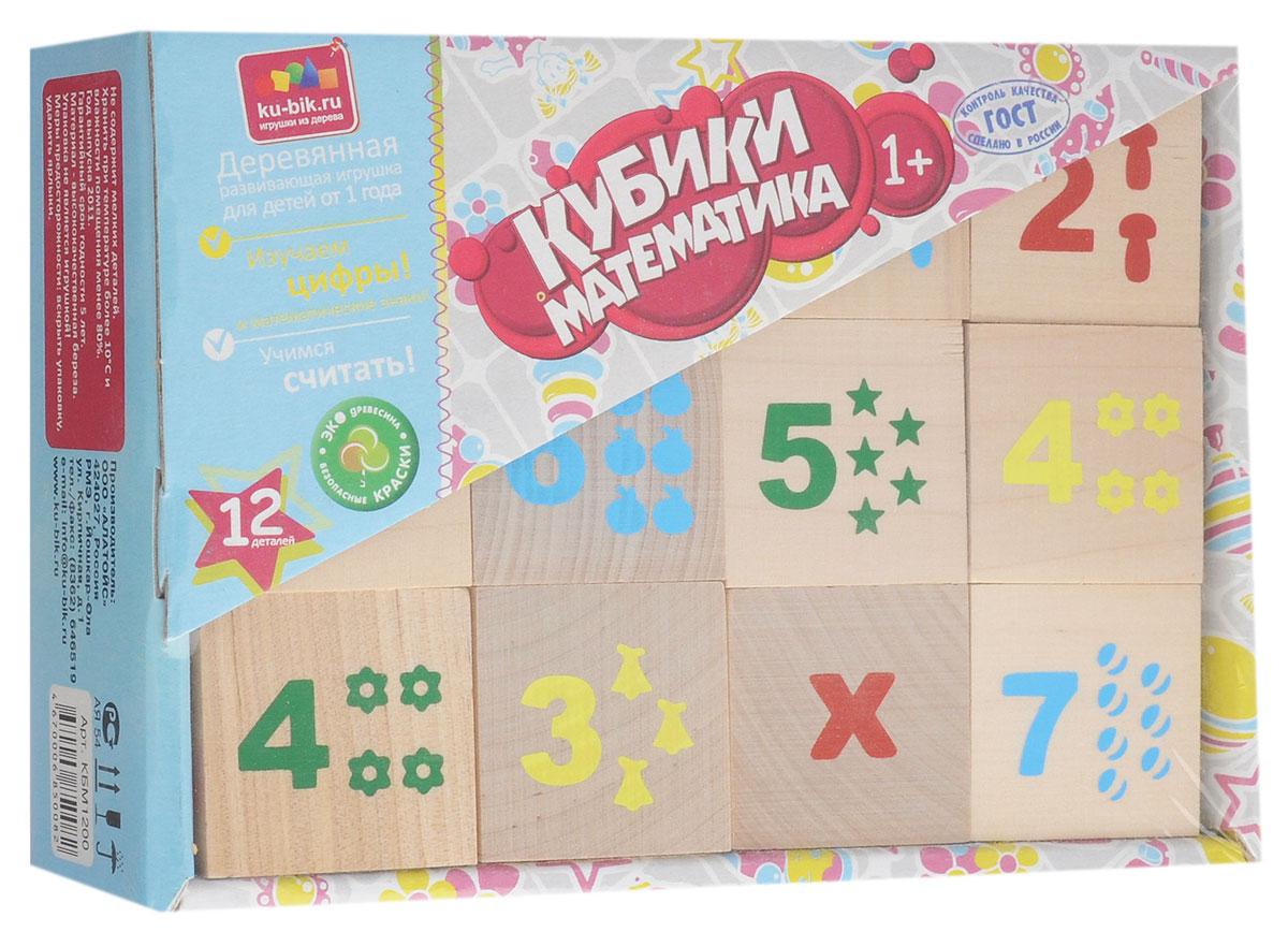 Alatoys Кубики Математика 12 штКБМ1200Кубики Alatoys Математика идеально подходят детям от 1 года, т.к. отвечают важнейшим требованиям, предъявляемым к детским игрушкам. Здоровье ребенка: Кубики произведены из качественного и экологически чистого материала, что гарантирует безопасность здоровья ребенка. Кубики, благодаря форме, исключают возможность нанесения вреда вашему малышу. Отсутствие мелких частей и деталей обеспечит безопасность игры. Развитие ребенка: В процессе игры с кубиками у ребенка развиваются: Мелкая моторика рук; Память; Начальные навыки счета; Способность к сравнению; Наблюдательность. На кубики нанесены цифры, а рядом такое же количество предметов, все это привлекает внимание малыша, и это позволят ребенку в легкой игровой форме изучить цвета и освоить счет. Надежность игрушки: Кубики изготовлены из дерева, что является несомненным преимуществом, ведь деревянные игрушки долговечны, безопасны и приятны на ощупь....