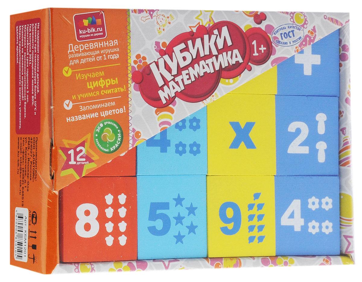 Alatoys Кубики Математика окрашенные 12 штКБМ1201Кубики Alatoys Математика идеально подходят детям от 1 года, т.к. отвечают важнейшим требованиям, предъявляемым к детским игрушкам. Здоровье ребенка: Кубики произведены из качественного и экологически чистого материала, что гарантирует безопасность здоровья ребенка. Кубики, благодаря форме, исключают возможность нанесения вреда вашему малышу. Отсутствие мелких частей и деталей обеспечит безопасность игры. Развитие ребенка: В процессе игры с кубиками у ребенка развиваются: Мелкая моторика рук; Память; Начальные навыки счета; Способность к сравнению; Наблюдательность. На цветные кубики нанесены цифры, а рядом такое же количество предметов (яблочки, колокольчики, рыбки), все это привлекает внимание малыша, и это позволят ребенку в легкой игровой форме изучить цвета и освоить счет. Надежность игрушки: Кубики изготовлены из дерева, что является несомненным преимуществом, ведь деревянные игрушки...