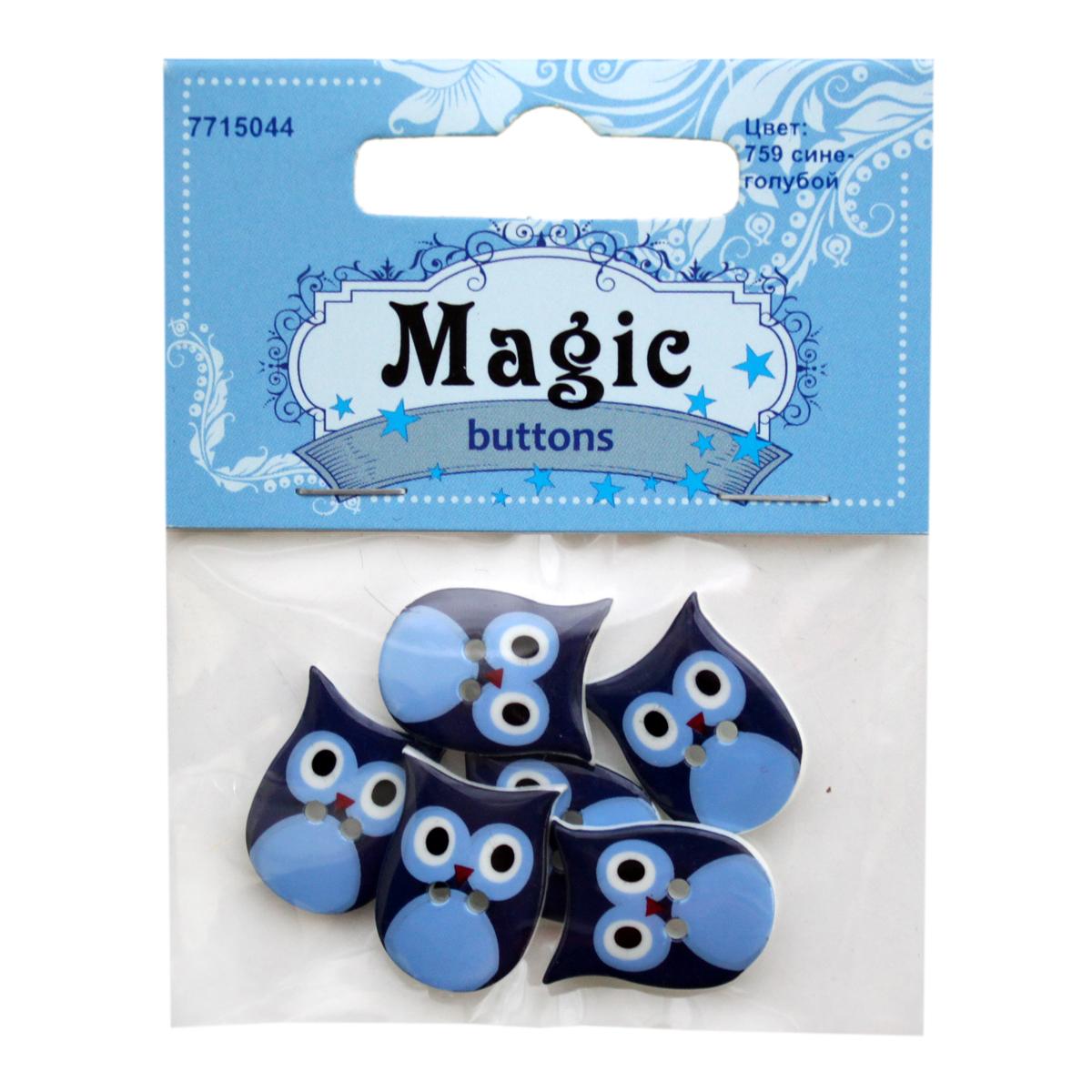 Пуговицы декоративные Magic Buttons Сова, цвет: синий, голубой, 6 шт7715044_759 сине-голубойЯркие пуговицы бренда Magic Buttons восхищают разнообразием стилей и цветов. Они станут отличным дополнением в качестве завершающего штриха на одежде, кроме того их можно использовать в скрапбуинге, создавать с помощью них интересные открытки, подарочные конверты и многое, многое другое.