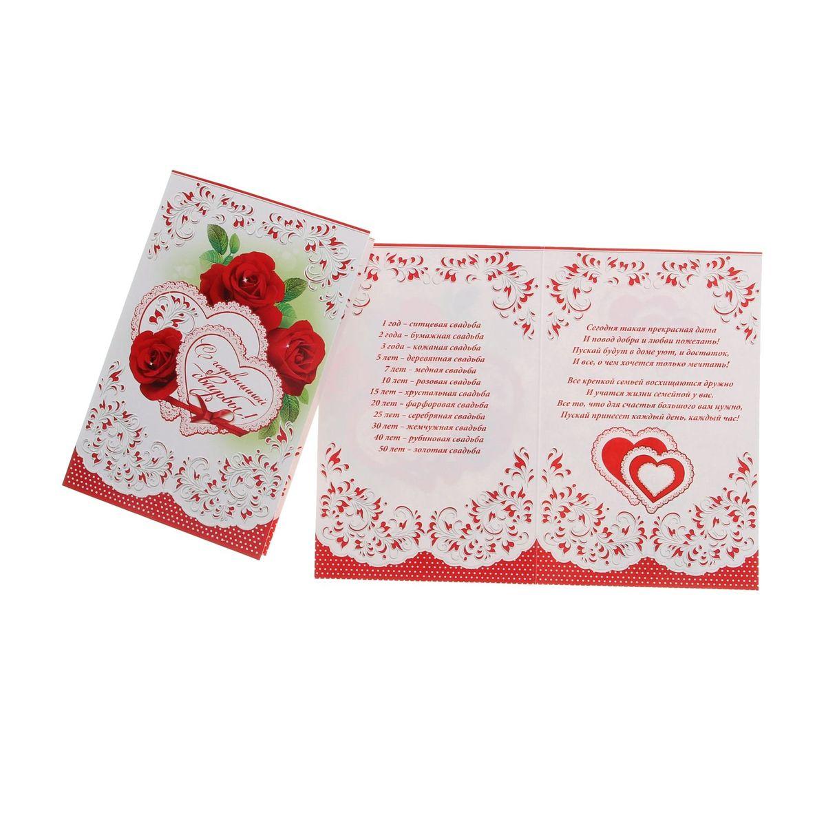 Открытка Мир открыток С годовщиной свадьбы! Сердце и розы1085329Если вы хотите порадовать себя или близких, создать праздничное настроение и с улыбкой провести памятный день, то вы, несомненно, сделали правильный выбор! Открытка Мир открыток С годовщиной свадьбы! Сердце и розы, выполненная из картона, отличается не только оригинальным дизайном, но и высоким качеством. Лицевая сторона изделия оформлена красивым изображением сердец и красных роз. Внутри открытка содержит текст с поздравлением. Такая открытка непременно порадует получателя и станет отличным напоминанием о проведенном вместе времени.